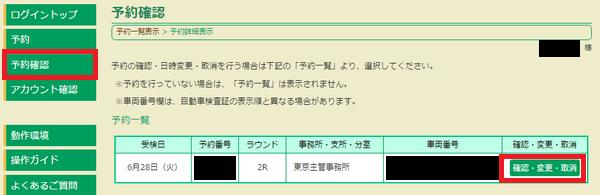 予約の変更・取消(軽)