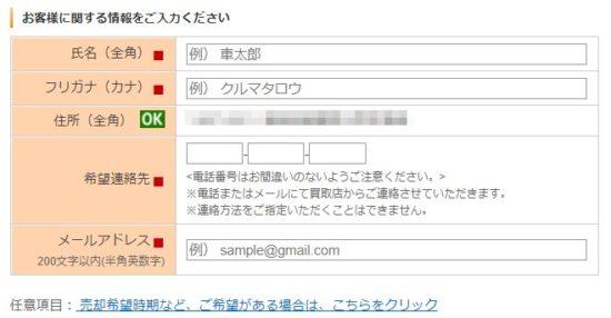 カーセンサーの申し込みページ