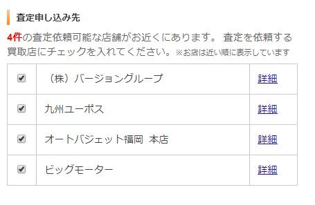 カーセンサーの買い取り業者選択画面