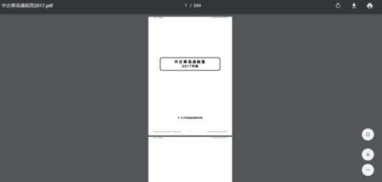 中古車流通総覧2017