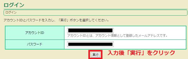 ログイン(軽)