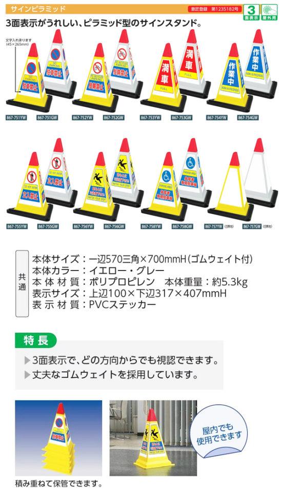 867-752 サインピラミッド 駐輪禁止 ウェイト付