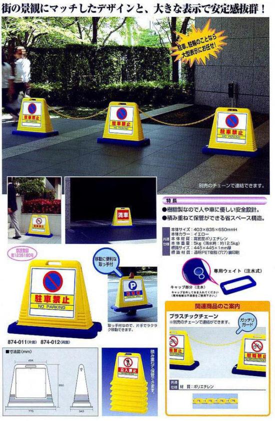 874-012 サインキューブ ウェイト付 駐車禁止(両面表示)